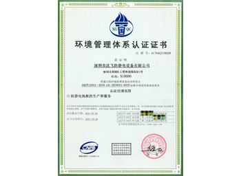 深圳沈飞-环境管理认证证书
