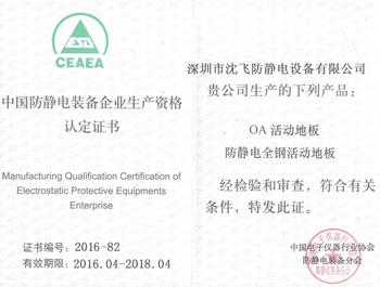 深圳沈飞-生产资格证书