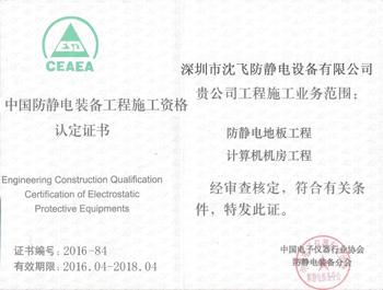 深圳沈飞-施工资格证书