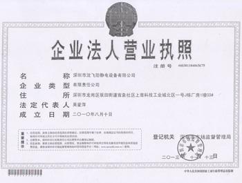 深圳沈飞-营业执照正本