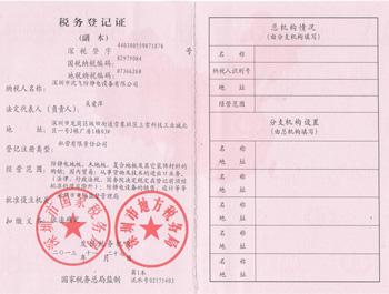 深圳沈飞-税务登记证