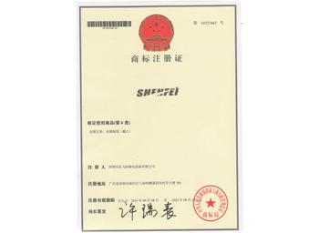 深圳沈飞-注册商标