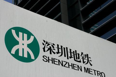 深圳市地铁集团运营总部NOCC项目正式开工!